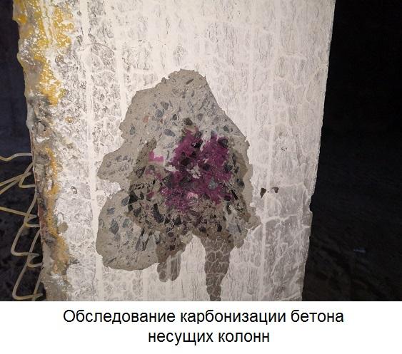 Обследование карбонизации бетона